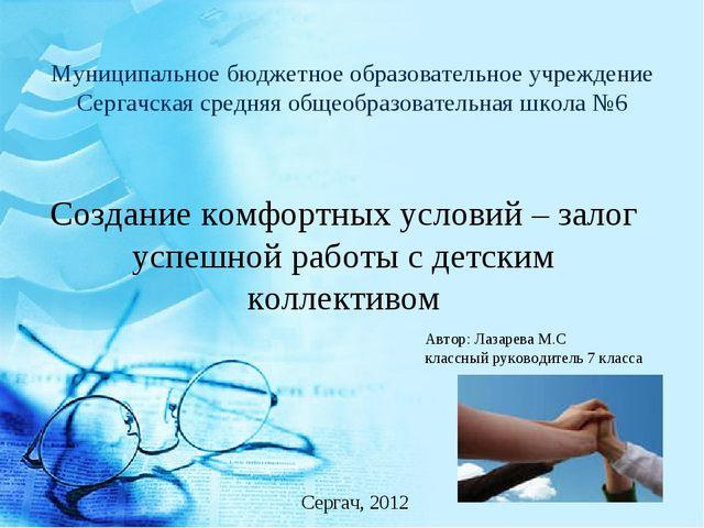 Муниципальное бюджетное образовательное учреждение Сергачская средняя общеобр...