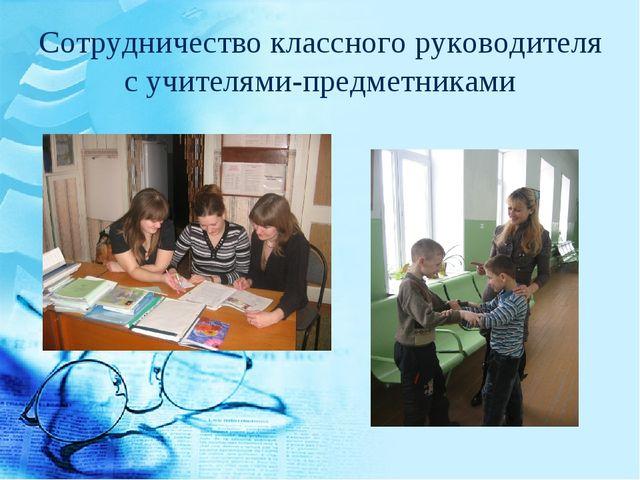 Сотрудничество классного руководителя с учителями-предметниками