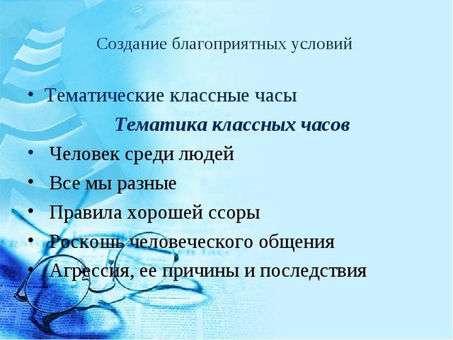 Создание благоприятных условий Тематические классные часы Тематика классных ч...