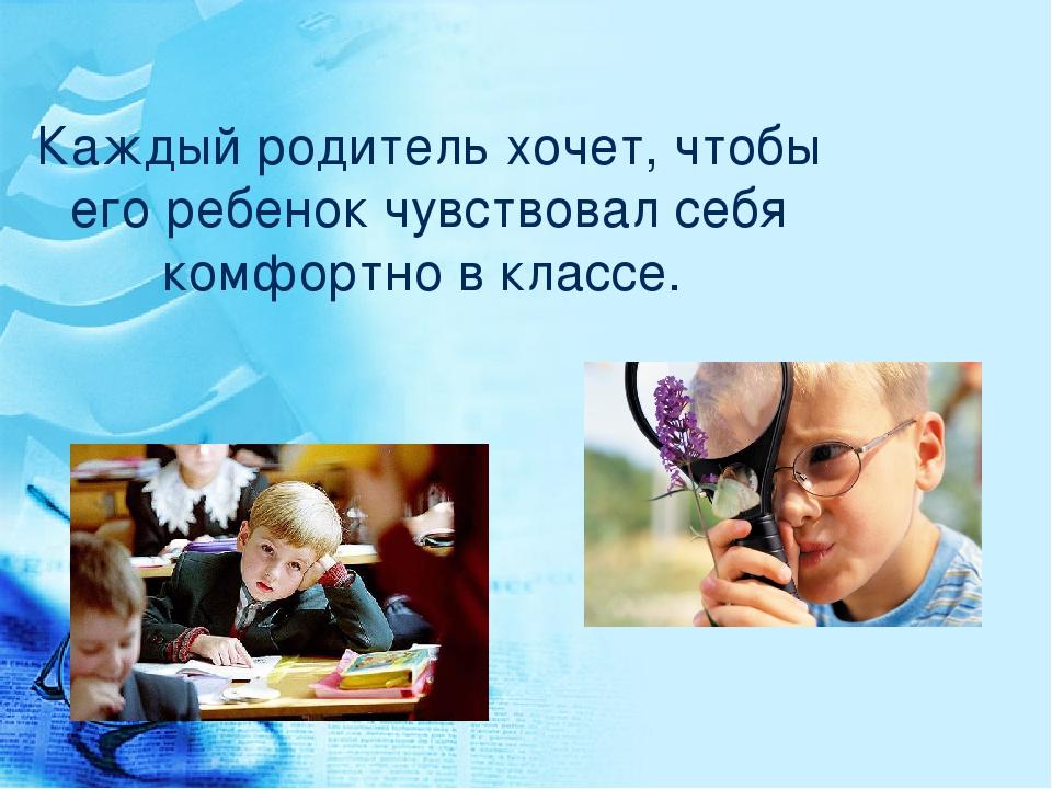Каждый родитель хочет, чтобы его ребенок чувствовал себя комфортно в классе.