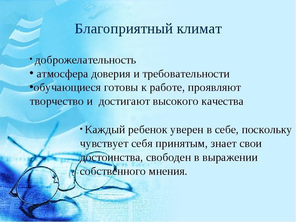 Благоприятный климат доброжелательность атмосфера доверия и требовательности...