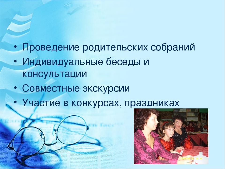 Проведение родительских собраний Индивидуальные беседы и консультации Совмест...