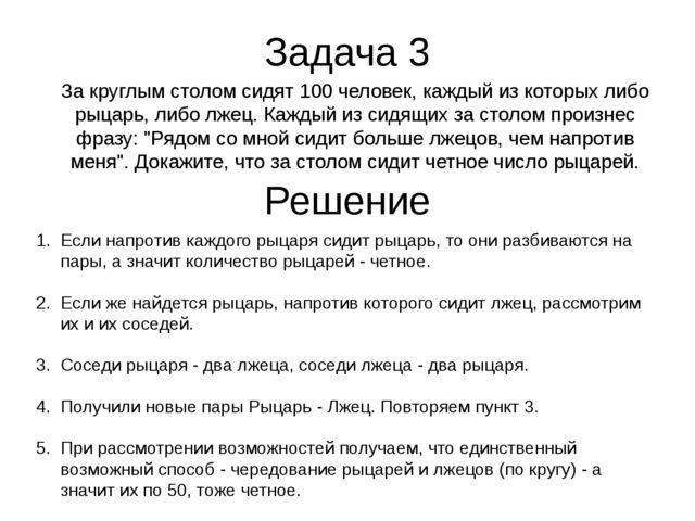 Задача 3 За круглым столом сидят 100 человек, каждый из которых либо рыцарь,...