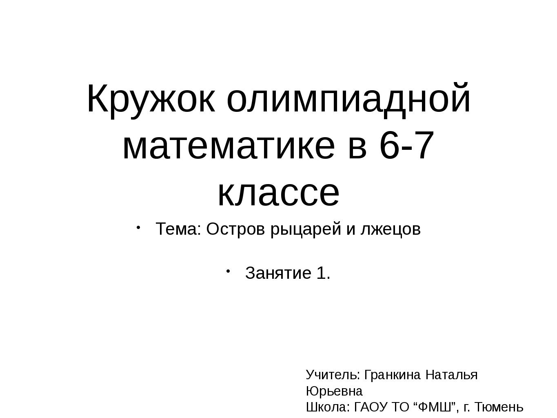 Кружок олимпиадной математике в 6-7 классе Тема: Остров рыцарей и лжецов Заня...