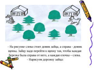 - На рисунке слева стоит домик зайца, а справа - домик щенка. Зайцу надо пере