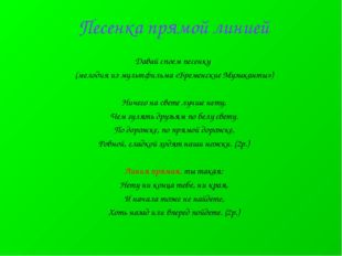 Песенка прямой линией Давай споем песенку (мелодия из мультфильма «Бременские