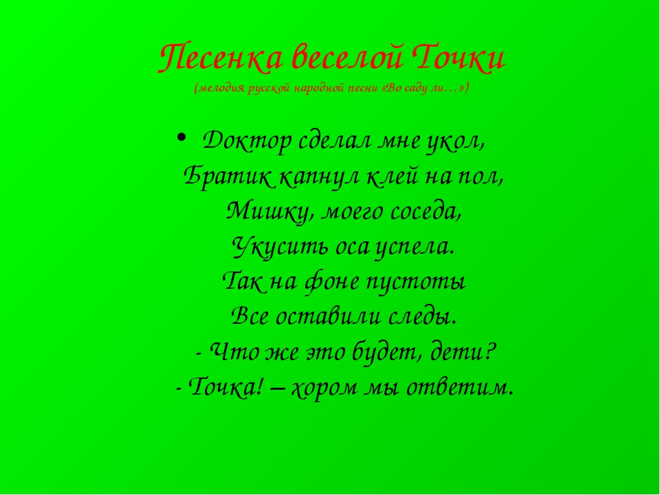 Песенка веселой Точки (мелодия русской народной песни «Во саду ли…») Доктор с...