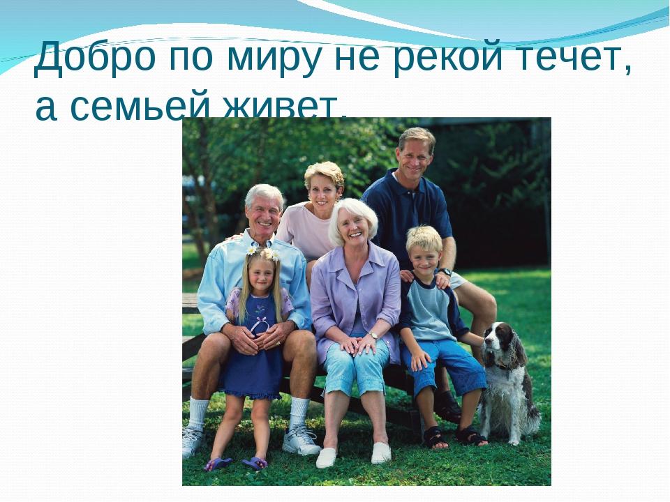 долго семейное право открытый урок того