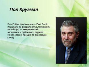 Пол Кругман Пол Робин Кругман (англ. Paul Robin Krugman; 28 февраля 1953, Олб
