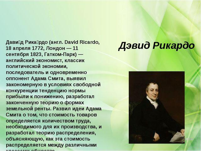 Дэвид Рикардо Дави́д Рика́рдо (англ. David Ricardo, 18 апреля 1772, Лондон —...