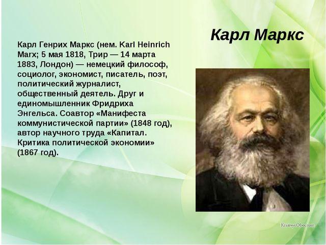 Карл Маркс Карл Генрих Маркс (нем. Karl Heinrich Marx; 5 мая 1818, Трир — 14...