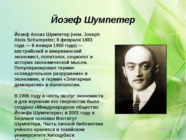 Йозеф Шумпетер Йозеф Алоиз Шумпетер (нем. Joseph Alois Schumpeter; 8 февраля...
