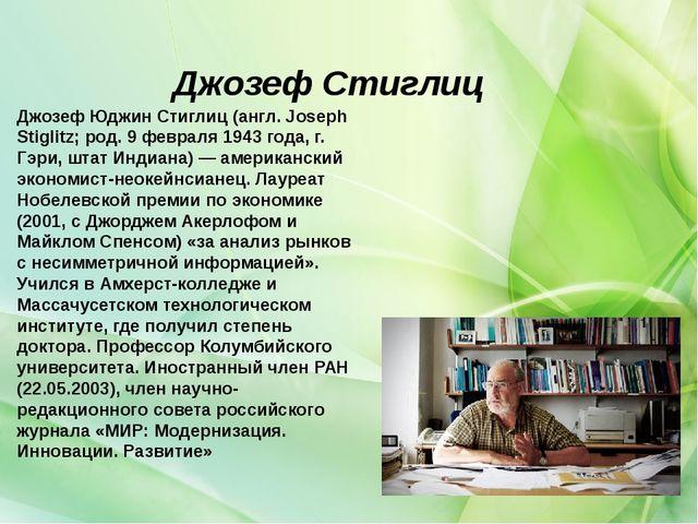 Джозеф Стиглиц Джозеф Юджин Стиглиц (англ. Joseph Stiglitz; род. 9 февраля 19...