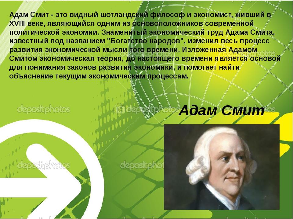 Адам Смит Адам Смит - это видный шотландский философ и экономист, живший в XV...