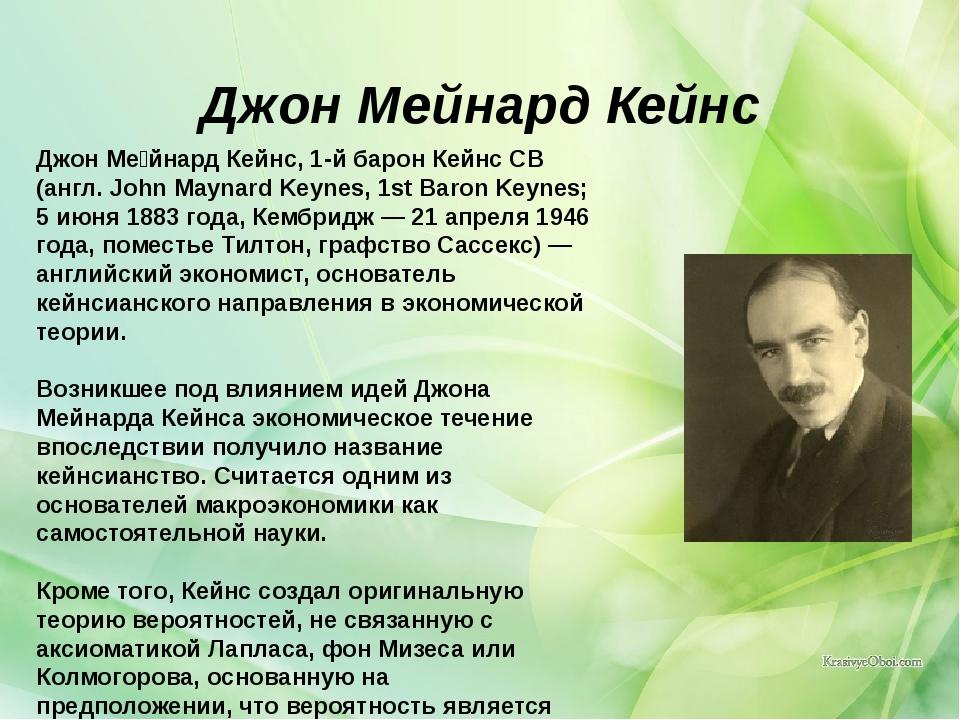 Джон Мейнард Кейнс Джон Ме́йнард Кейнс, 1-й барон Кейнс CB (англ. John Maynar...