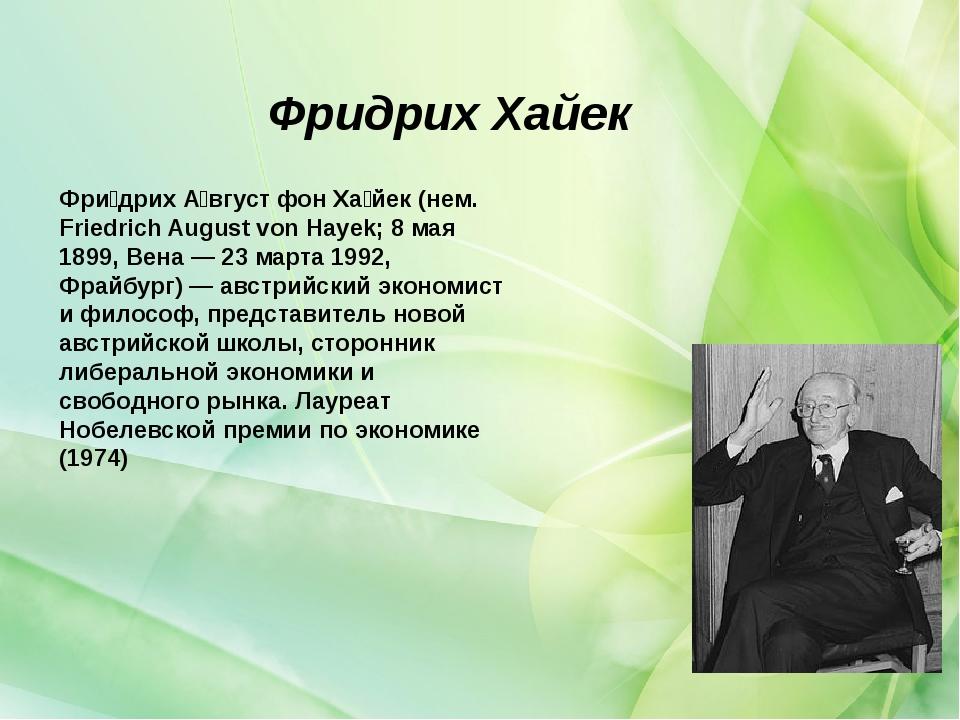 Фридрих Хайек Фри́дрих А́вгуст фон Ха́йек (нем. Friedrich August von Hayek; 8...