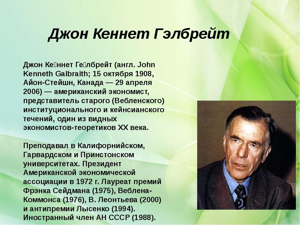 Джон Кеннет Гэлбрейт Джон Ке́ннет Ге́лбрейт (англ. John Kenneth Galbraith; 15...