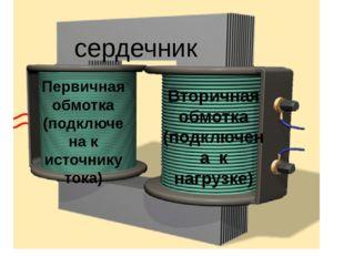 Первичная обмотка (подключена к источнику тока) Вторичная обмотка (подключена