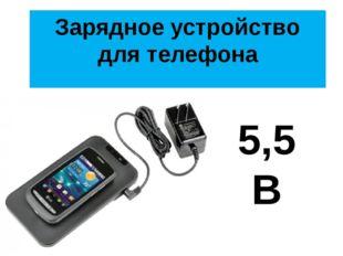 Зарядное устройство для телефона 5,5 В