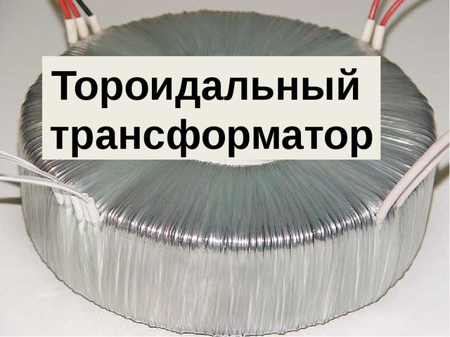 Тороидальный трансформатор