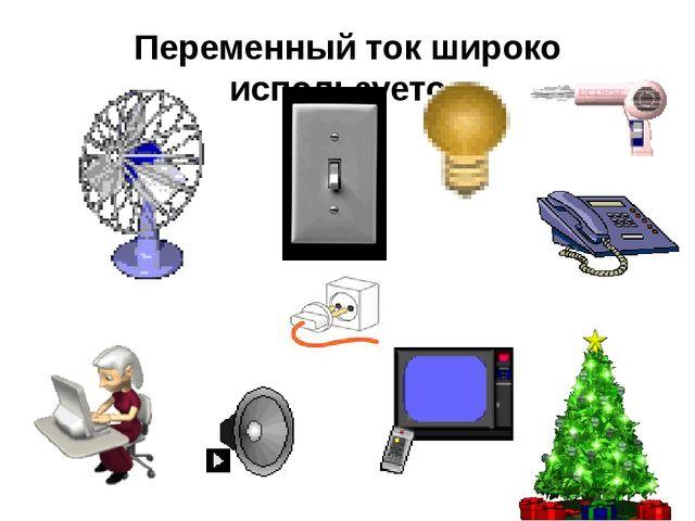 Переменный ток широко используется