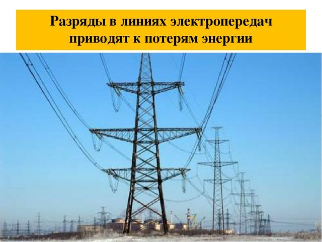 Разряды в линиях электропередач приводят к потерям энергии