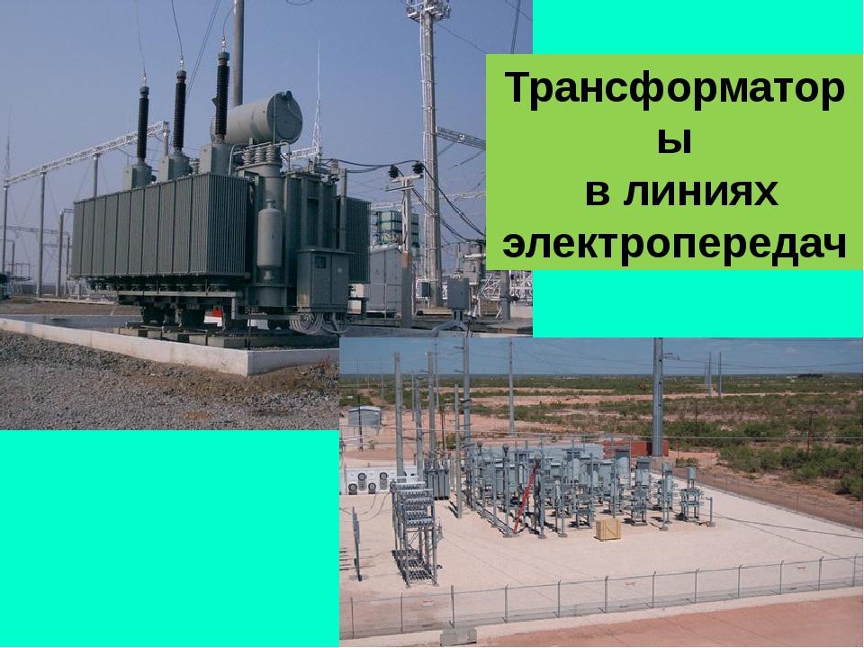 Трансформаторы в линиях электропередач