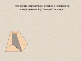 Проведите диагональное сечение в правильной четырехугольной усеченной пирамиде.