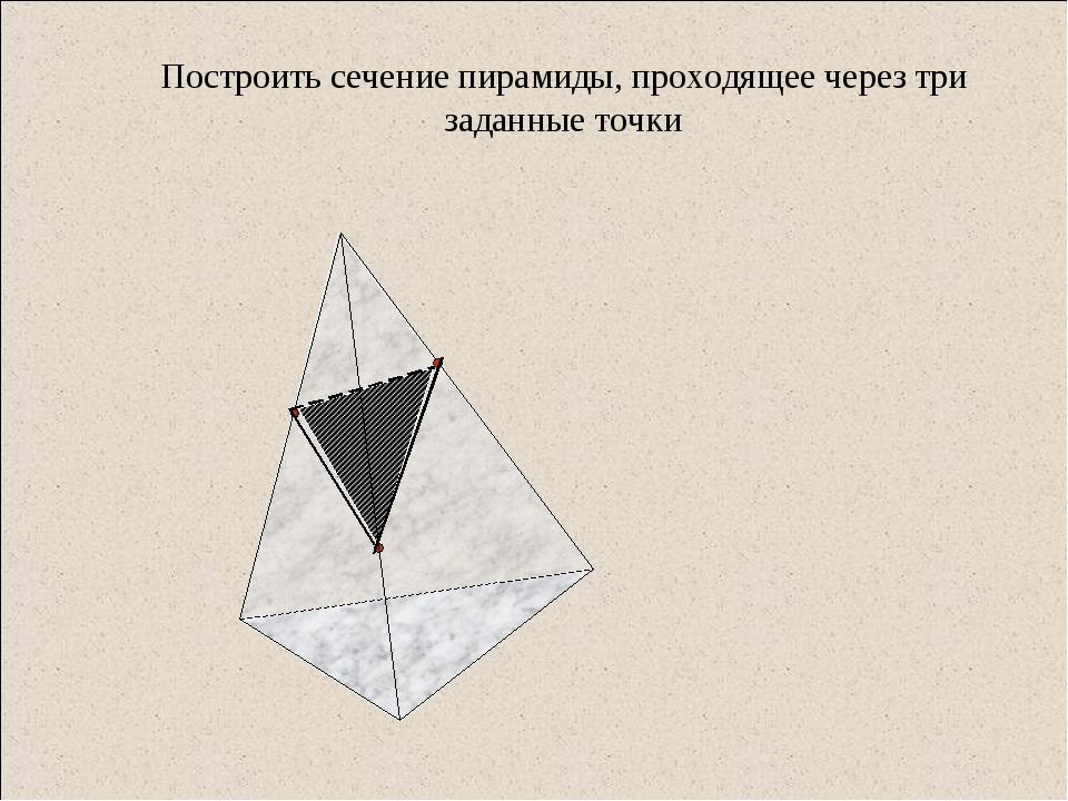 Построить сечение пирамиды, проходящее через три заданные точки