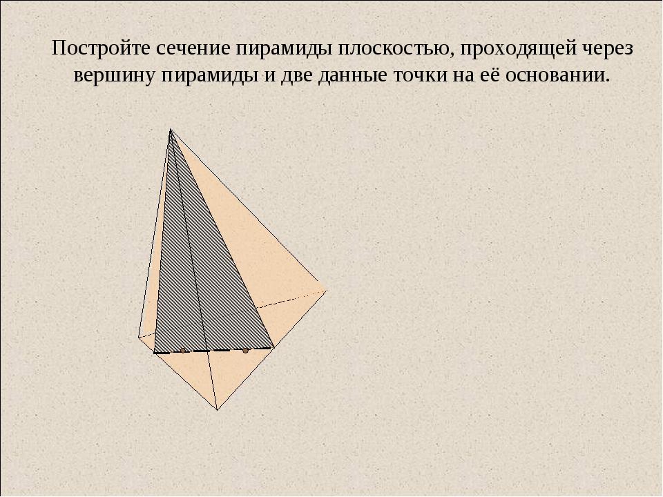 Постройте сечение пирамиды плоскостью, проходящей через вершину пирамиды и дв...