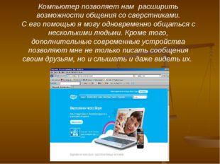 Компьютер позволяет нам расширить возможности общения со сверстниками. С его