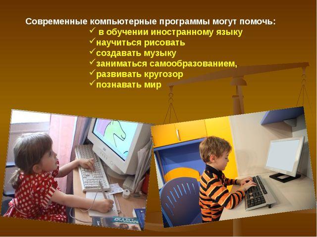Современные компьютерные программы могут помочь: в обучении иностранному язык...
