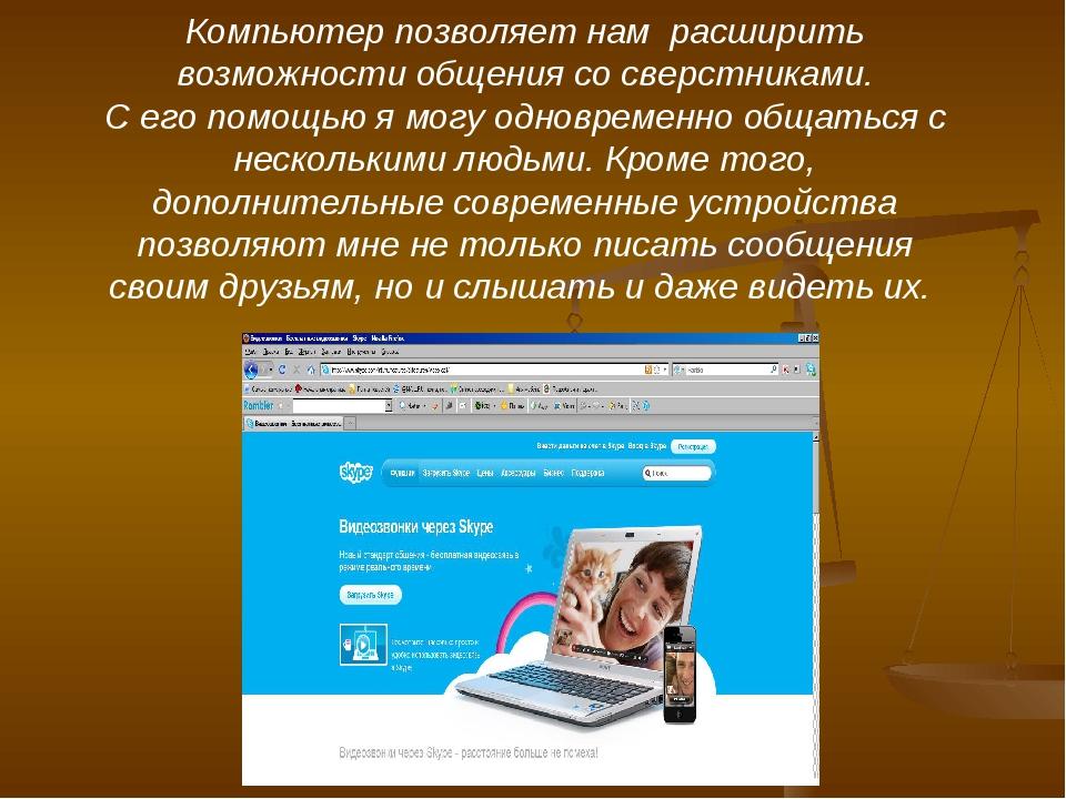 Компьютер позволяет нам расширить возможности общения со сверстниками. С его...