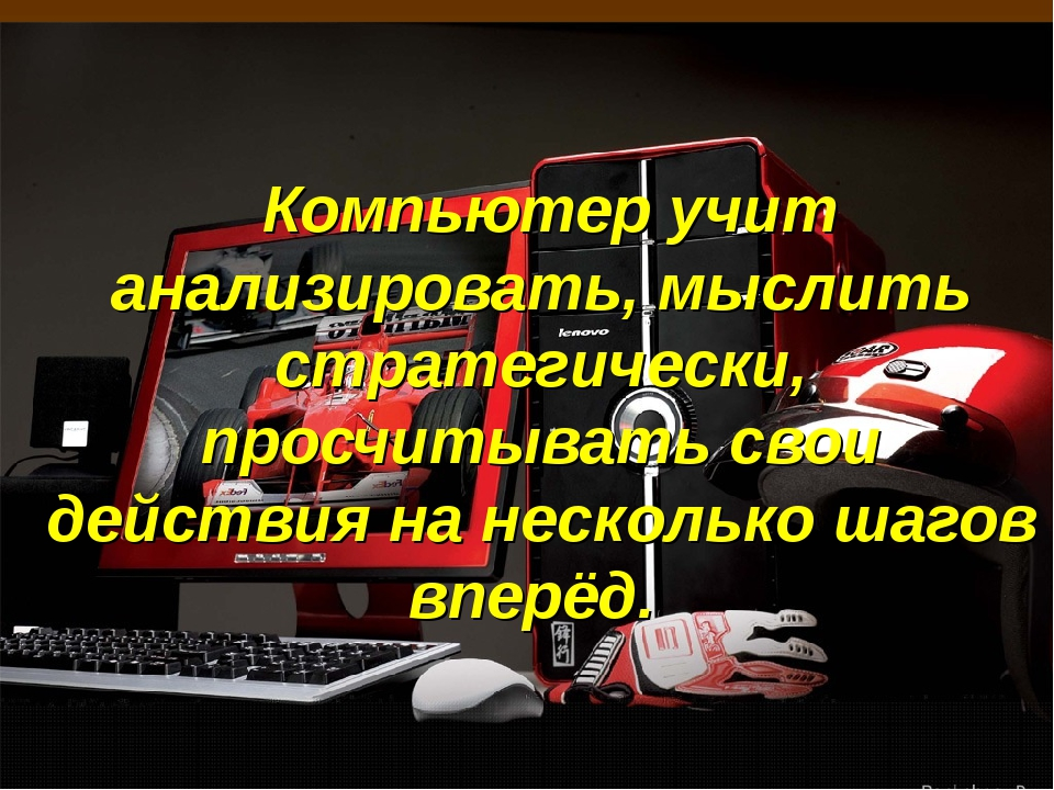 Компьютер учит анализировать, мыслить стратегически, просчитывать свои дейст...
