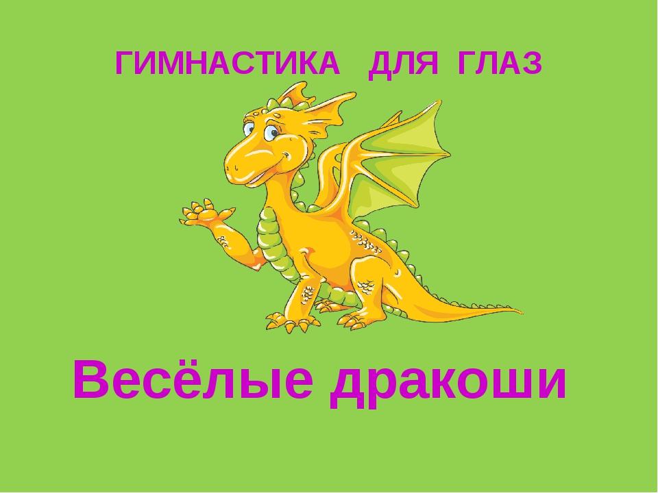 ГИМНАСТИКА ДЛЯ ГЛАЗ Весёлые дракоши