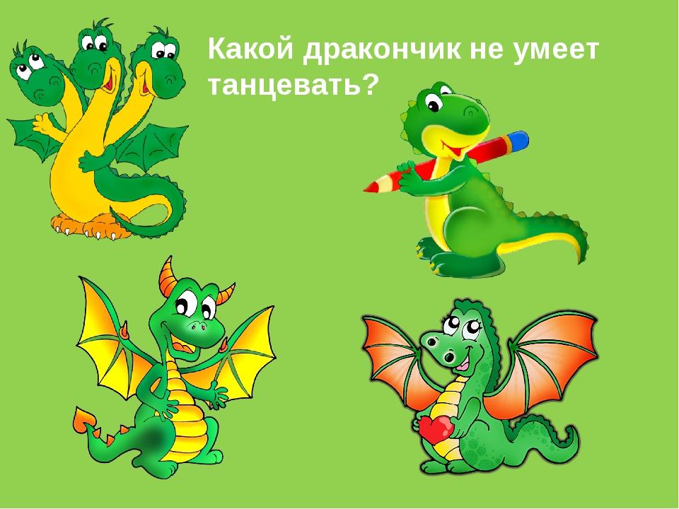 Какой дракончик не умеет танцевать?