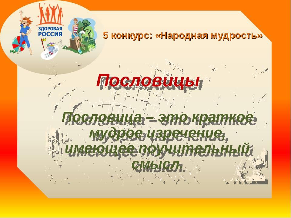 5 конкурс: «Народная мудрость»