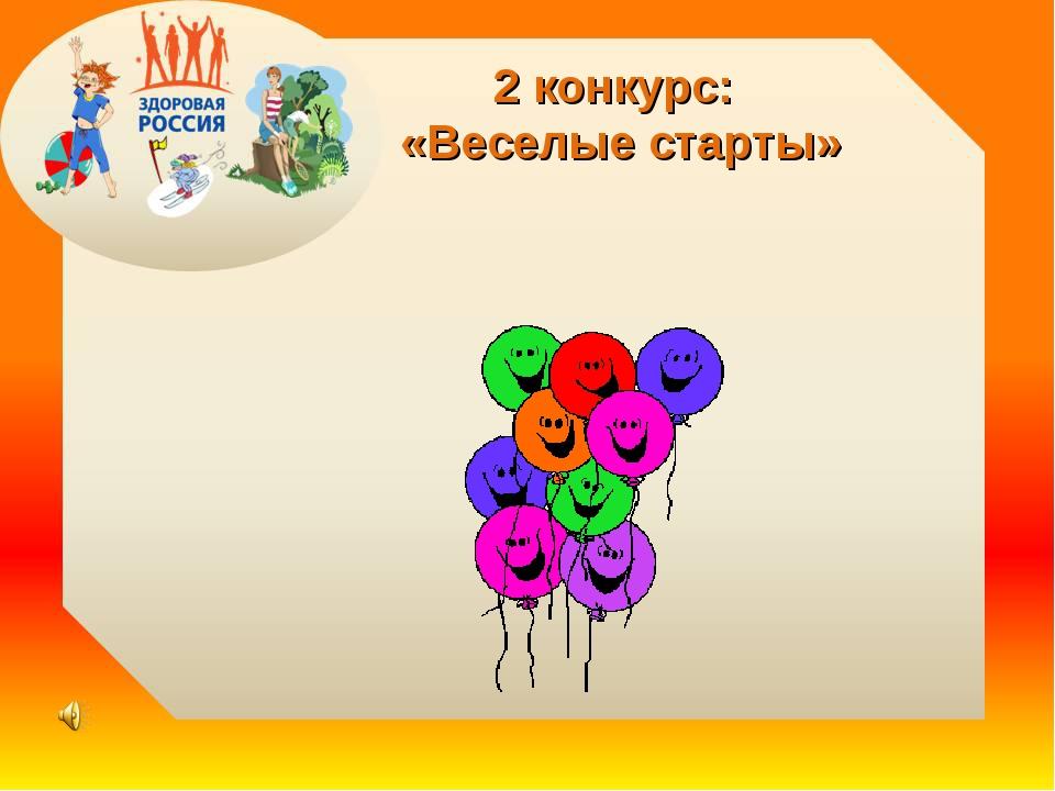 2 конкурс: «Веселые старты»