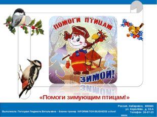 Россия, Хабаровск, 680045 ул. Королёва , д. 53-А Телефон :36-07-23 www. fir