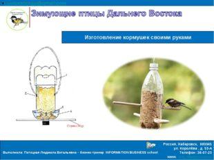 Россия, Хабаровск, 680045 ул. Королёва , д. 53-А Телефон :36-07-23 www. firs