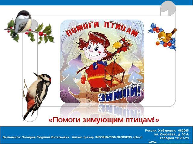 Россия, Хабаровск, 680045 ул. Королёва , д. 53-А Телефон :36-07-23 www. fir...