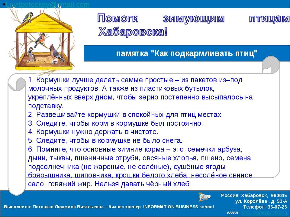 Россия, Хабаровск, 680045 ул. Королёва , д. 53-А Телефон :36-07-23 www. firs...