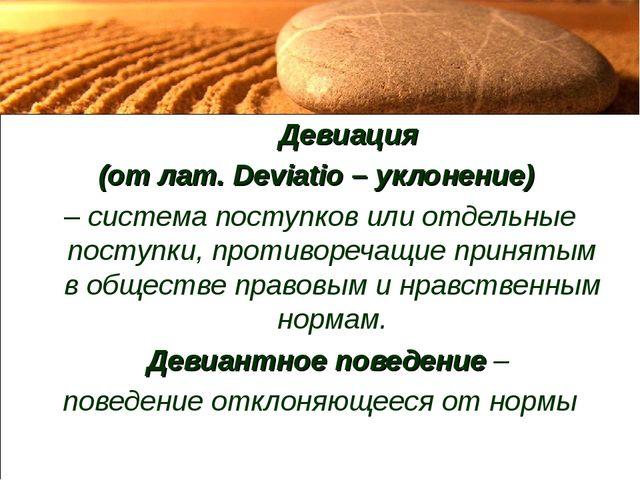 Девиация (от лат. Deviatio – уклонение) – система поступков или отдельные п...