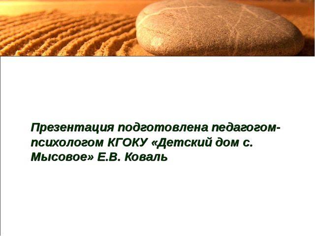 Презентация подготовлена педагогом-психологом КГОКУ «Детский дом с. Мысовое...
