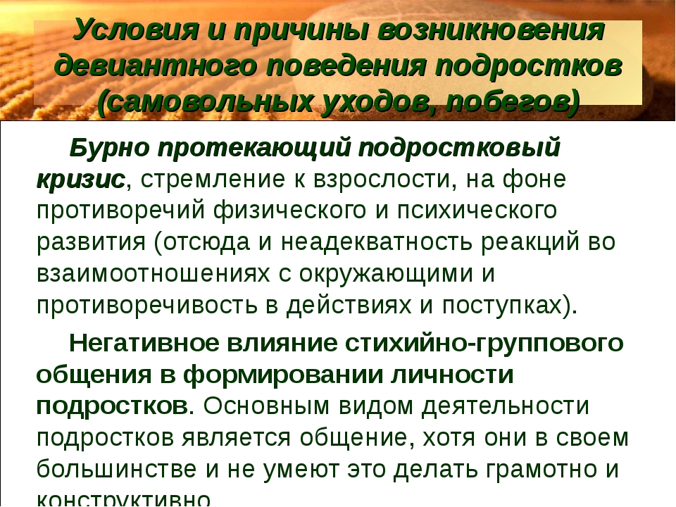Условия и причины возникновения девиантного поведения подростков (самовольных...