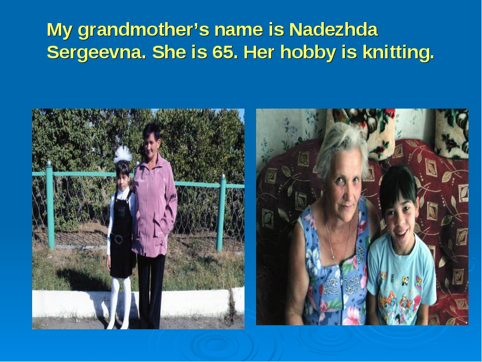 My grandmother's name is Nadezhda Sergeevna. She is 65. Her hobby is knitting.