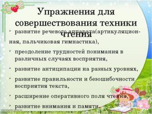 Упражнения для совершествования техники чтения развитие речевого аппарата(арт
