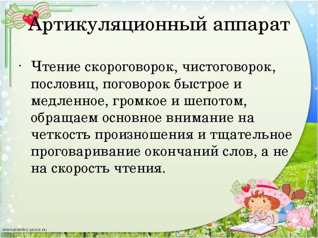 Артикуляционный аппарат Чтение скороговорок, чистоговорок, пословиц, поговоро...