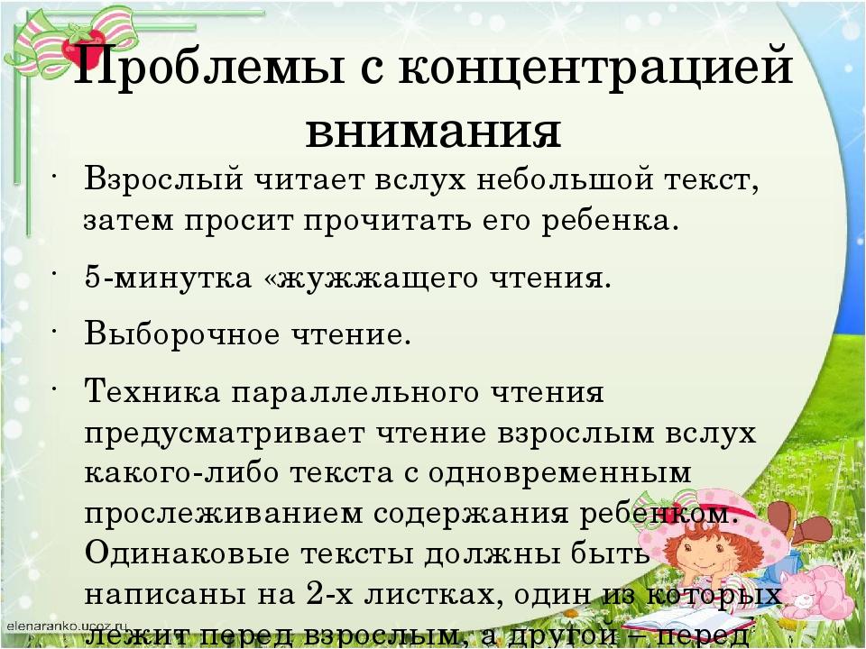 Проблемы с концентрацией внимания Взрослый читает вслух небольшой текст, зате...