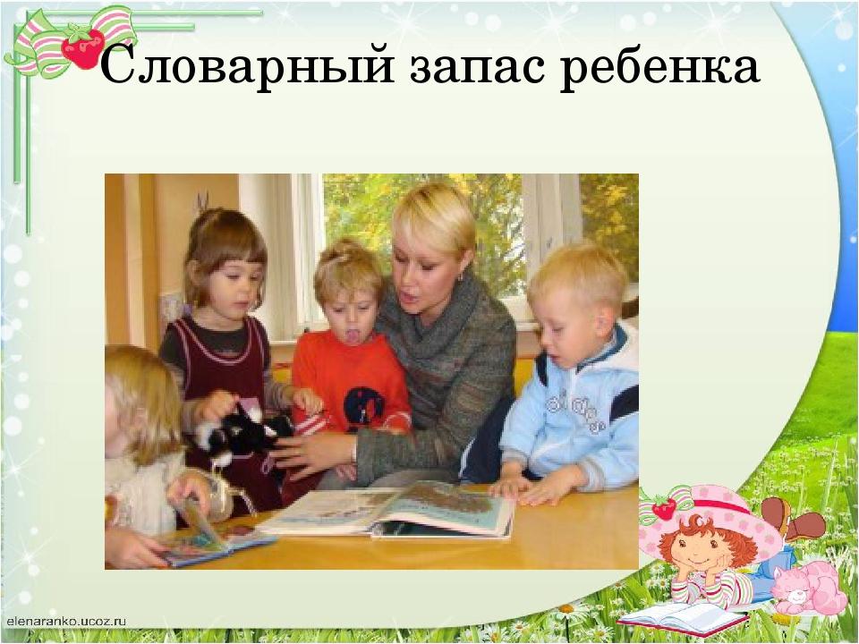 Словарный запас ребенка